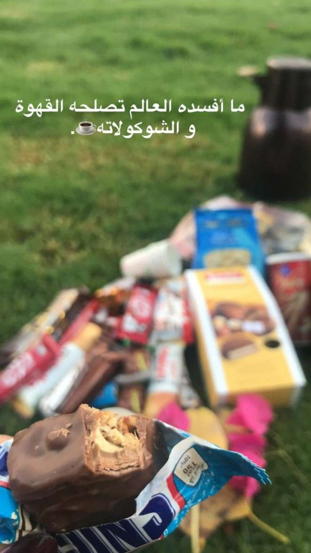 أشياء حلوهه Funny Arabic Quotes Cover Photo Quotes Beautiful Arabic Words