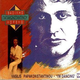 Χορευω  Βασιλης Παπακωνσταντινου