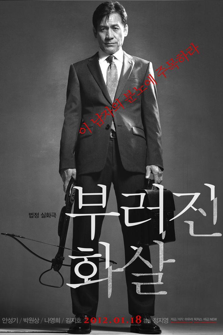 부러진 화살 / Unbowed(2011) ★★★ 1/2