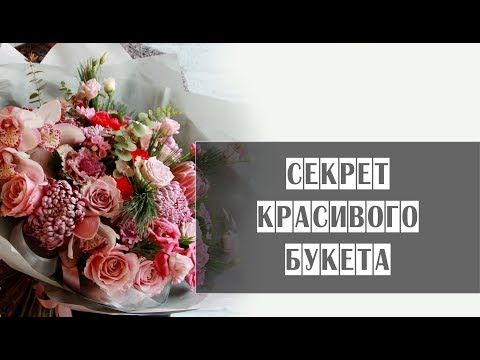 (14) Секрет красивого букета // Флористика - YouTube