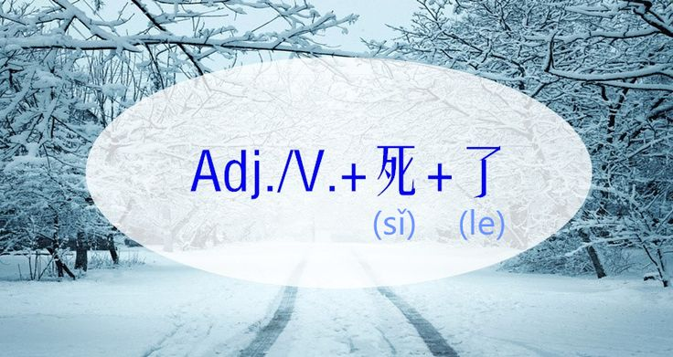 """It has been very cold in Beijing recently, and out on the streets, you might hear some Chinese people saying: """"冷死了(lěng sǐ le, I'm freezing)."""" """"死 (sǐ)"""" literally means """"to die,"""" or """"death,"""" and is generally a taboo word with negative connotations, like """"病死 (bìng sǐ, death from illness). But, just like in English, you often hear Chinese speakers use this word in an exaggerated way to indicate an extreme degree of something. Here is the structure: adjective/verb+死+了 For example, when people…"""