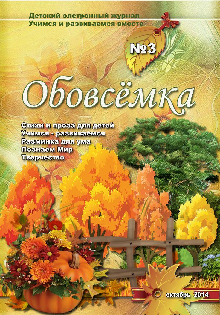 """Журнал """"Обовсёмка"""", №3, 2014"""