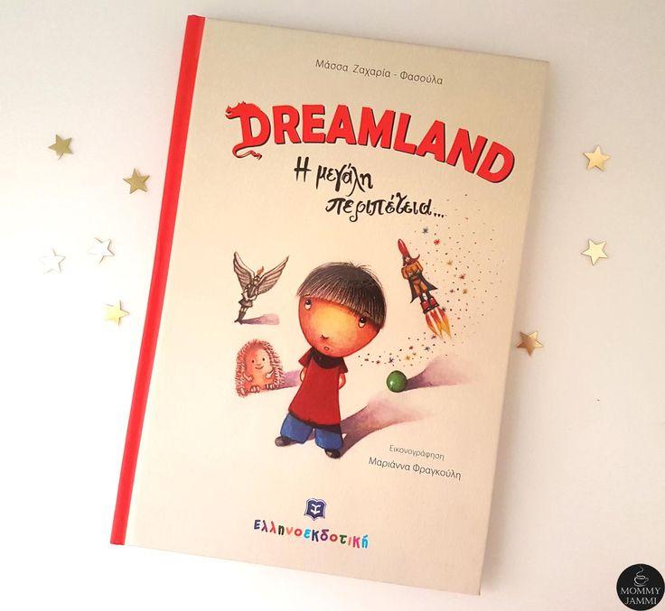 Dreamland: Τι θα γινόταν αν πηγαίνοντας για ύπνο μεταφερόσουν σε χώρα μαγική;