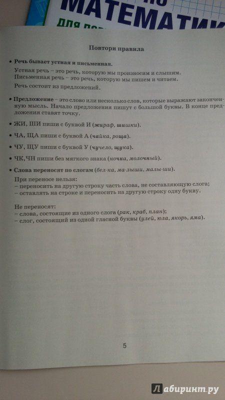 Иллюстрация 3 из 28 для Русский язык. 1 класс. Летние задания для повторение и закрепление учебного материала - Нефедова, Узорова | Лабиринт - книги. Источник: Nyucta