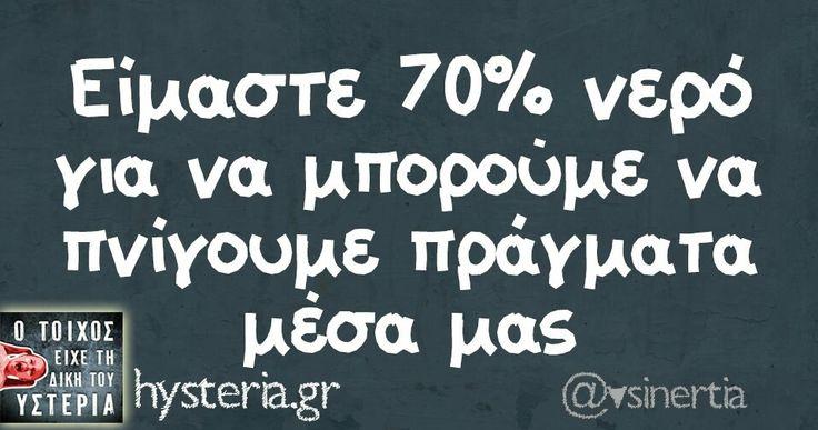 Είμαστε 70% νερό