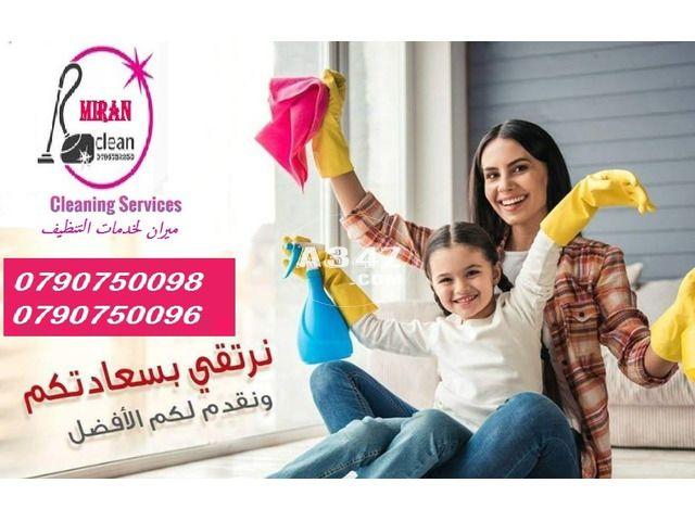 مؤسسة ميران كلين لتعقيم المنازل و تنظيفها وترتيبها بأقل الاسعار Cleaning Service Cleaning Service
