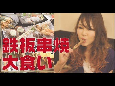 鉄板串焼き「赤羽家」で大食いチャレンジ・大食いタレントの大食い動画