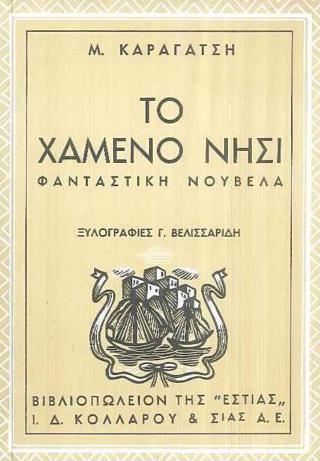 Μια σύντομη ιστορία του Ελληνικού Φανταστικού | ΘΕΜΑ | PRINT | LiFO