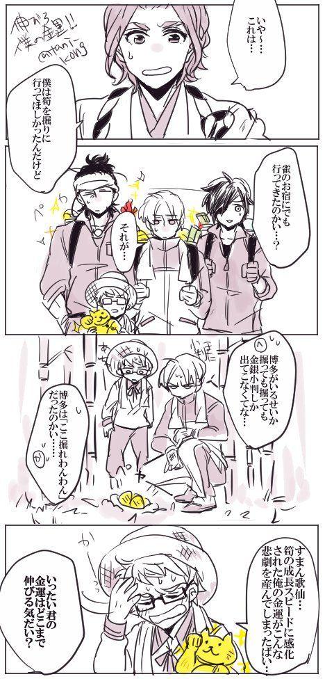 【刀剣乱舞】博多藤四郎の金運【漫画】