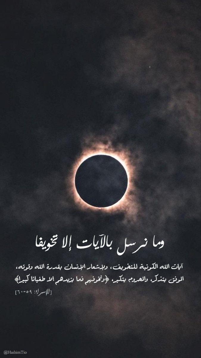 وما نرسل بالآيات إلا تخويفا Holy Quran Photo Quran