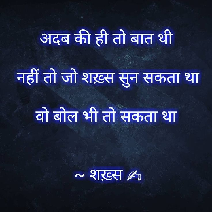 अदब - Respect #257 . #writer #writing #writersofig #writersofindia #indianwriters #writerscommunity #hindiwriters #writingcommunity #poetsofig #insta #poetsofinstagram #writersofinstagram #poets #quotesinstagram #quotestoliveby #instaquote #instawrite #indianpoets #musings #motolove #inspirationalquotes #wordgasm #spilledink #shortquote #f4f #igpoets #igwriters #instagood #shakhs❤