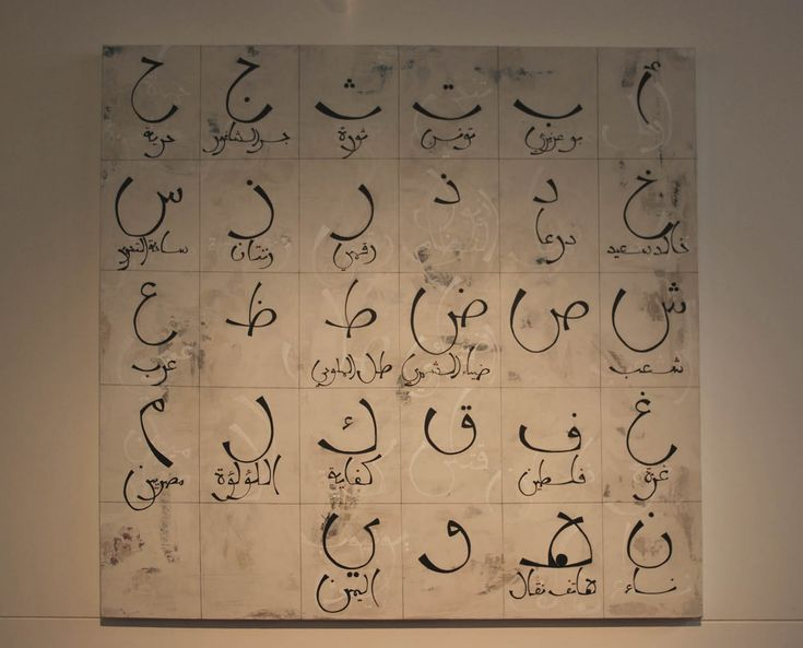 Dia Batal: Alphabets of the Arab World. Bou Azizi . Tunis . Revolution . Jisr Al Shaghour . Freedom . Hamza . Khaled Said . Dara'a . Digital . Zentan . Tahrir Square . People . Dia Shemri . Tal El Mlouhi . Arabs . Gaza . Palestine . The Killed . Kifaya . Louloua . Egyptians . Women . Mobile Phones . Youtube . Yemen    An contemporary interpretation of educational alphabet posters, vocabulary inspired by the Arab Spring..