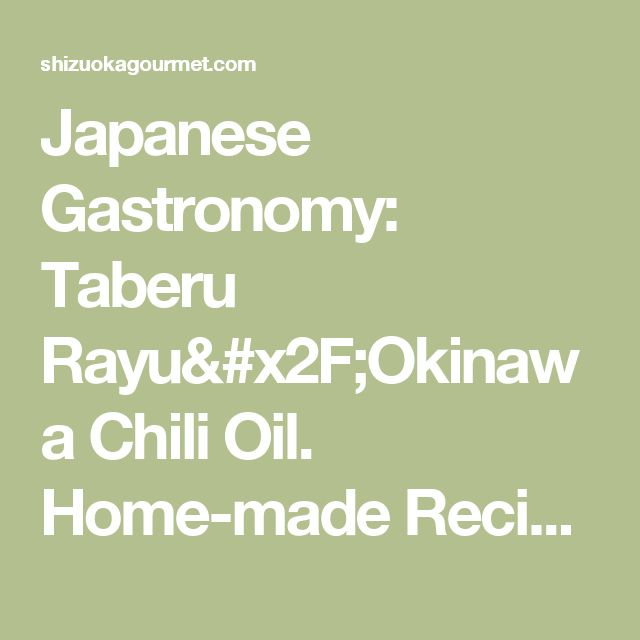 Japanese Gastronomy: Taberu Rayu/Okinawa Chili Oil. Home-made Recipe! | SHIZUOKA GOURMET
