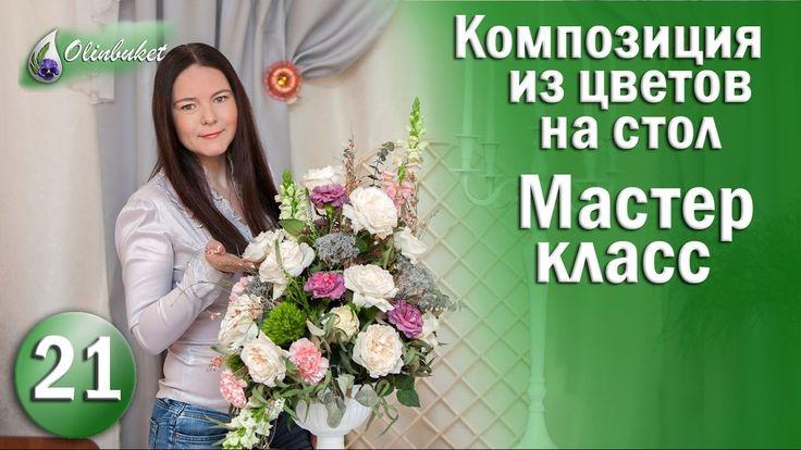 Свадебная композиция в вазе / Мастер класс Флористика / Bridal suite in ...