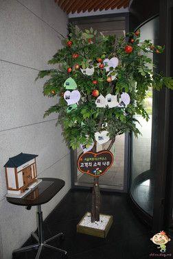 * 고객의 작은 소리라도 귀기울여 듣고자 마련한 '고객의 소리 나무'