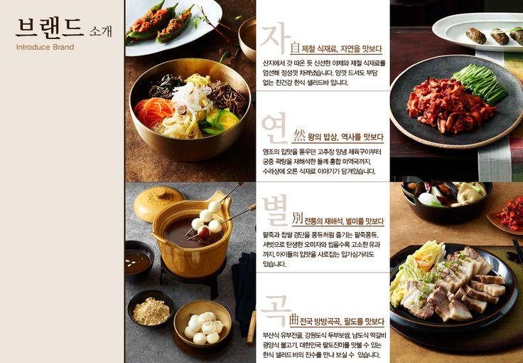 Nature Kitchen (자연별곡) Korean Buffet Restaurant