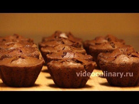 Рецепт - Шоколадно-кофейные маффины от http://videoculinary.ru