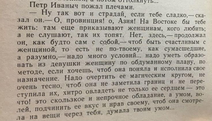 """И.А.Гончаров """"Обыкновенная история"""""""