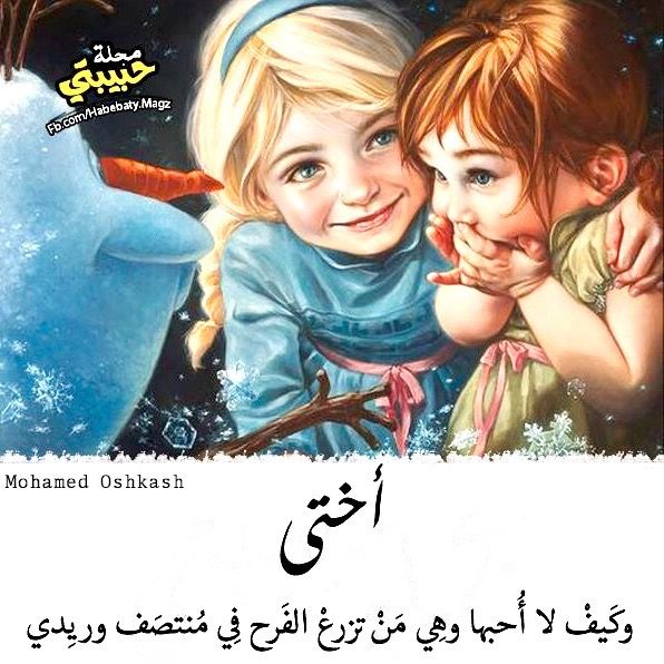 Desertrose أختي الحبيبة Sister Friends Me As A Girlfriend Sweet Words