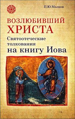 Пётр Малков - Возлюбивший Христа - Святоотеческие толкования на книгу Иова