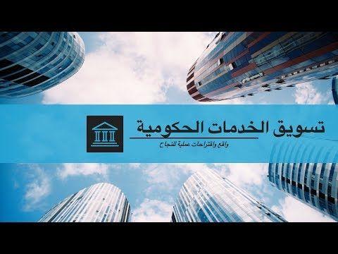 Go ahead and hit play ▶️ Vlog 123: كيف نسوق  لخدمات جهة حكومية؟ https://youtube.com/watch?v=dYvg5lX8DtE