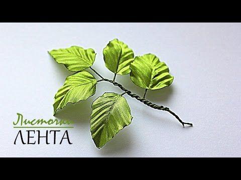 🌿 Зелёный Листочек для Цветов из Ткани / Листочки Видео / 🌿 Green Leaf for Flowers Fabric - YouTube