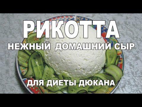 Рецепт для диеты. Сыр Рикотта. Диета Дюкана - YouTube
