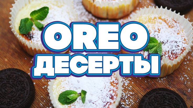 """Десерты из печенья """"Орео"""": мини-чизкейк, брауни и ореховое лакомство [Рецепты Bon Appetit] #dessert#oreo#recipe#tasty"""