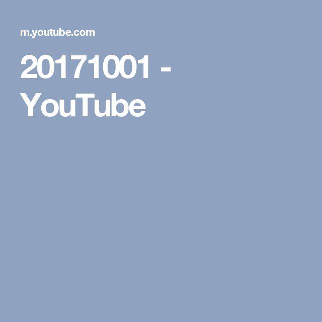 20171001 - YouTube