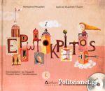 ΕΡΩΤΟΚΡΙΤΟΣ (+CD)