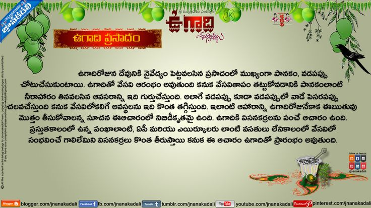 ఉగాది ప్రసాదం Telugu Beautiful Ugadhi Quotes with Photos, New Latest Telugu Ugadhi Photos, Telugu Ugadhi Quotations, Latest Telugu Ugadhi Images, Telugu 2015 Ugadhi Greetings, Latest manmada Namasamvasthara Ugaadhi Quotes,  Here is a 2015 ugadi Telugu Quotes with Nice Images. jnanakadali Ugadi Quotes. Nice Telugu  Ugadi Messages for WhatsApp Telugu Ugadi Quotes Pictures Online. Telugu New Year Ugadi Quotations Online. Nice Ugadi New Year Quotes Images Online.