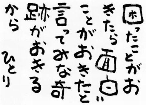 斎藤一人3.jpg