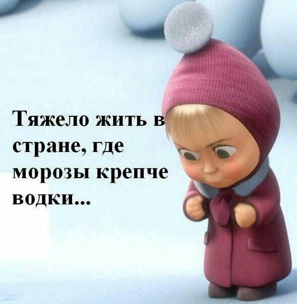 смешные картинки про холод мороз с надписью романтичный