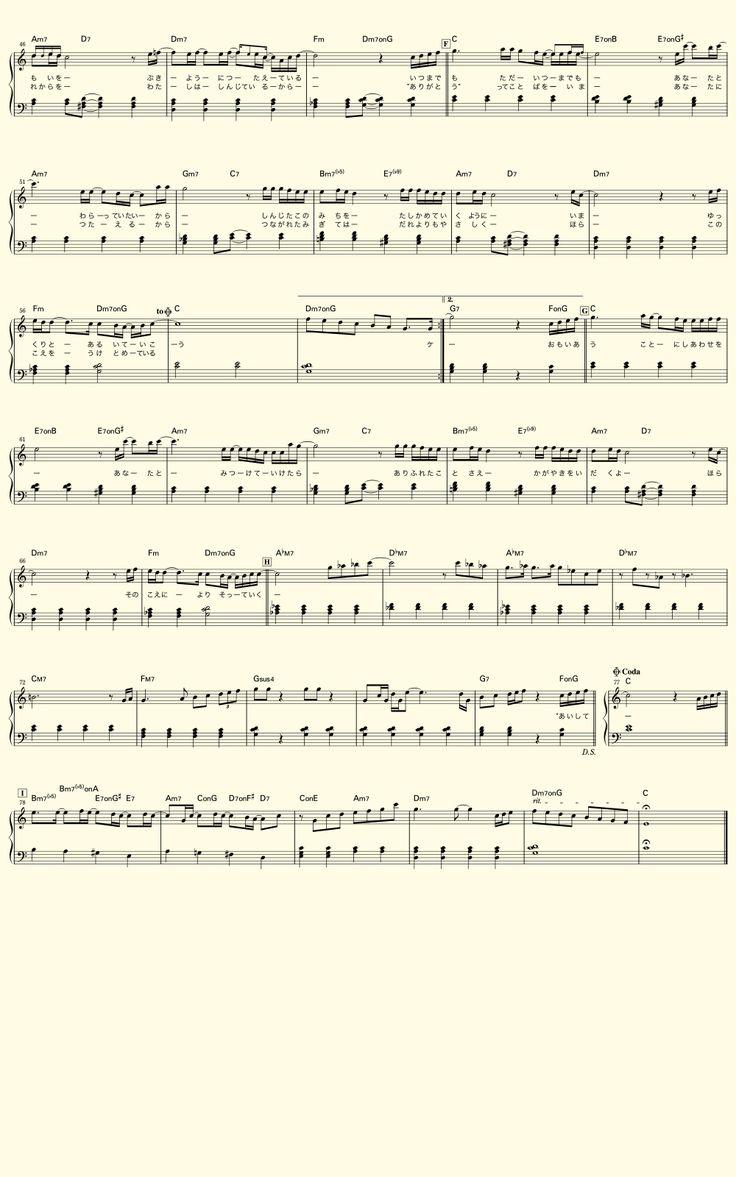 「ありがとう」-ピアノ初級編(いきものがかり)の楽譜【無料】(全頁) | TuneGate.me