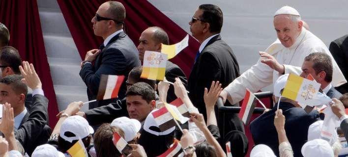 Αίγυπτος: Υπό δρακόντεια μέτρα ασφαλείας η λειτουργία που τέλεσε ο πάπας Φραγκίσκος