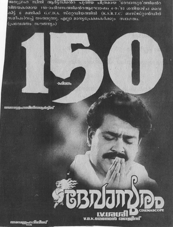 Devasuram Malayalam Movies Indian Movies Movies Cinema Movies