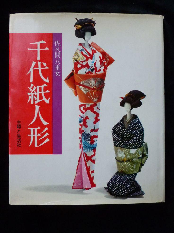 Muito Raro! 1972 Boneca De Papel Japonesa Tradicional/Washi Papel Craft Livro Quimono | Bonecas e ursinhos, Bonecas de papel, Antigas | eBay!