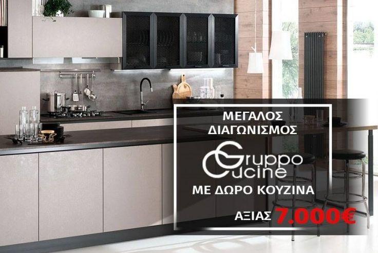 Διαγωνισμός Gruppo Cucine με δώρο κουζίνα αξίας 7.000€