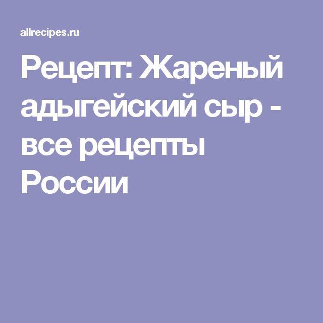 Рецепт: Жареный адыгейский сыр - все рецепты России