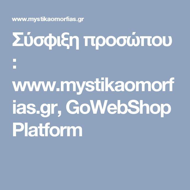 Σύσφιξη προσώπου : www.mystikaomorfias.gr, GoWebShop Platform