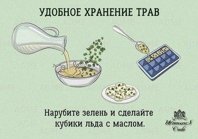 Кулинарные лайфхаки | Женское кредо