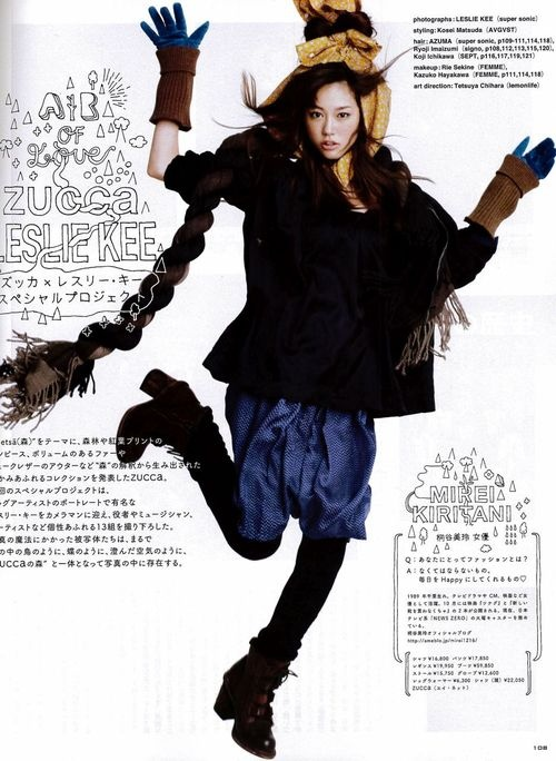 Super Sonic» WORKS - 装苑 10月号 「AIR OF LOVE ZUCCA×LESLIE KEE」