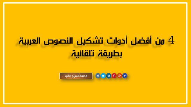 4 من أفضل أدوات تشكيل النصوص العربية بطريقة تلقائية Company Logo Tech Company Logos Logos