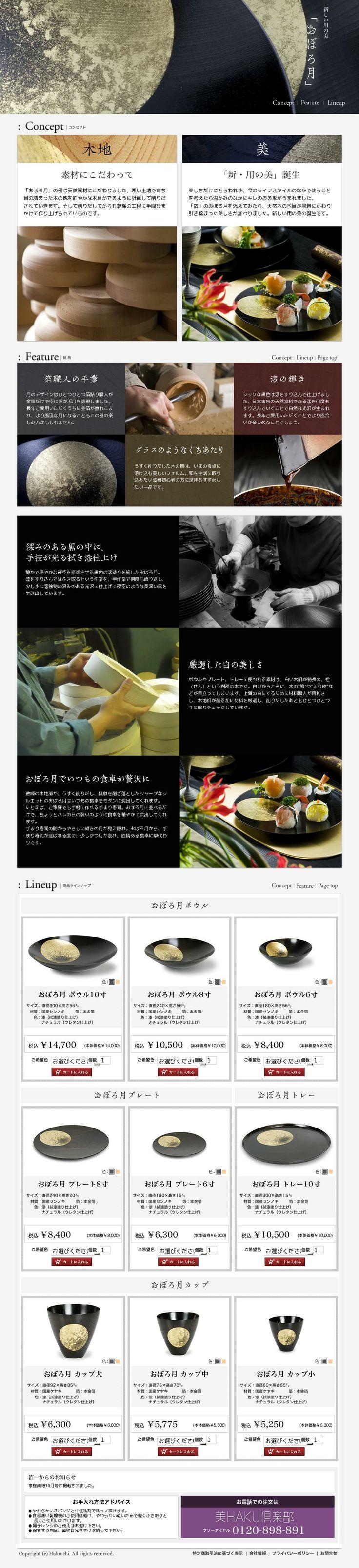 The website 'http://www.hakuichi.co.jp/oboroduki/' courtesy of @Pinstamatic (http://pinstamatic.com)