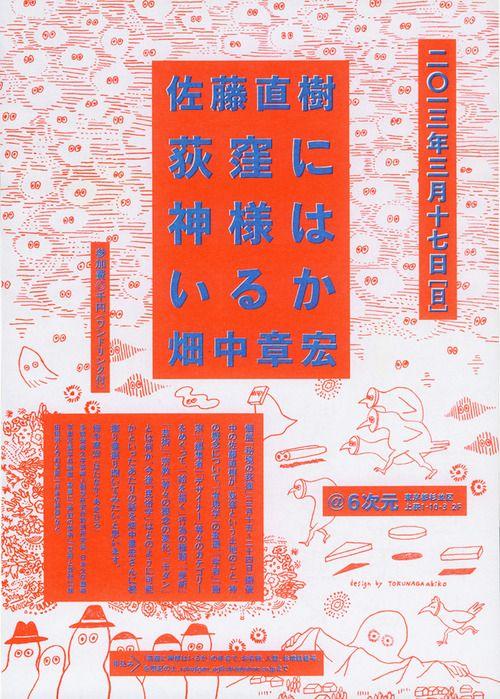 Japanese Poster: Is there a god in Ogikubo? Akiko Tokunaga. 2013