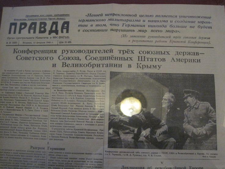 Газета Правда о конференции