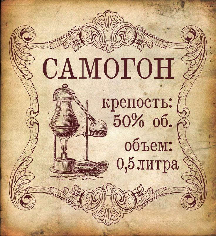 samogon_2.jpg (1199×1311)
