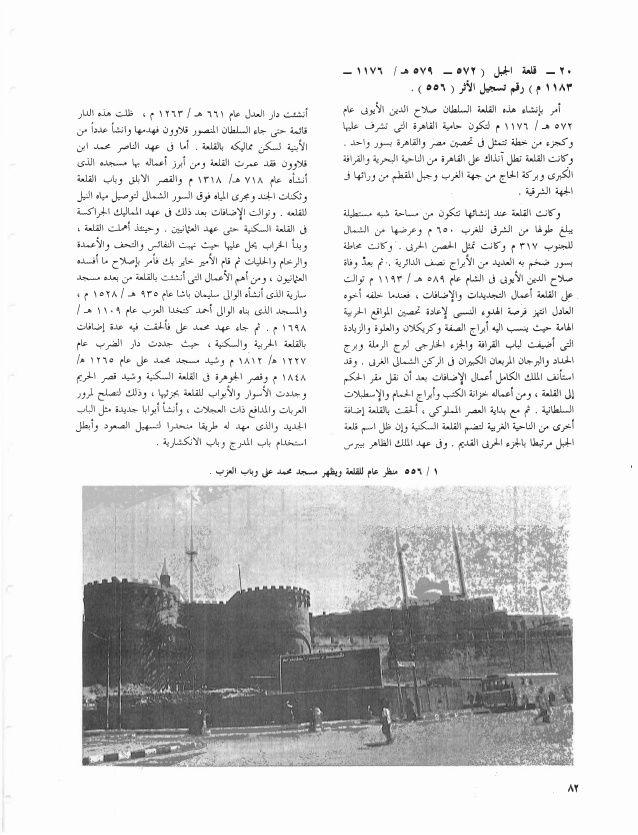 اسس التصميم المعماري والتخطيط الحضري في العصور الاسلامية المختلفة Words Word Search Puzzle Diagram