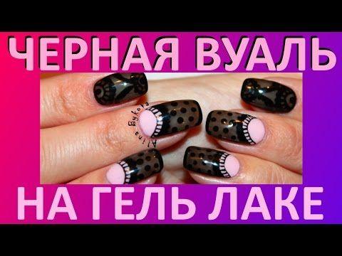 Маникюр Черная Вуаль - Nail Art колготки, кружева