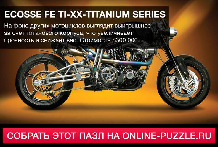 ☝  На фоне других мотоциклов выглядит выигрышнее за счет титанового корпуса, что увеличивает прочность и снижает вес. Стоимость $300 000.